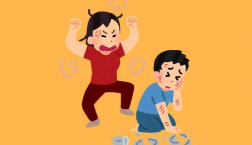DV妻からの暴力に苦しんでいる方へ